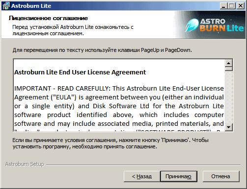 Как записать диск, образ с помощью Astroburn