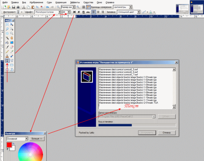 Редактировать фото (графический редактор Paint.net)